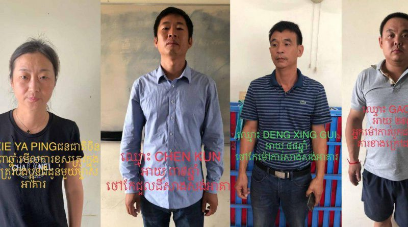 SHK Collapse: 4 Chinese Nationals in Court