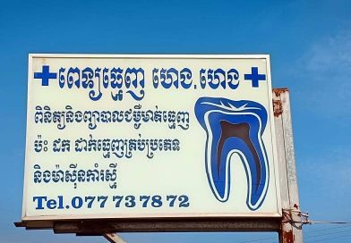 Dodgy Dentists Denied