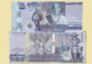 New 15,000 Riel Notes Printed