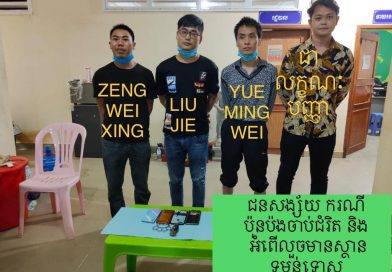 Chinese And Khmer Arrested For Shop Robbery And Kidnap Attempt