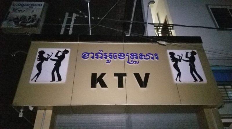 Raided KTV Had COVID+ Guests